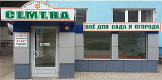 дача маркет интернет магазин семена почтой екатеринбург